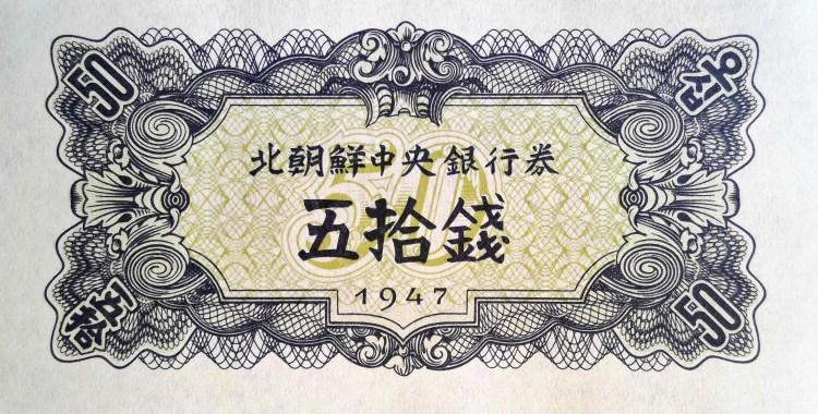 North Korea 50 chron (1947) back