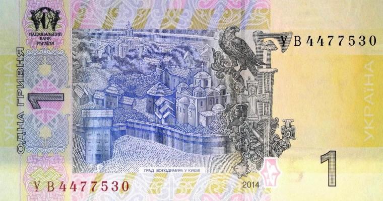 Ukraine 1 Hryvnia Banknote back