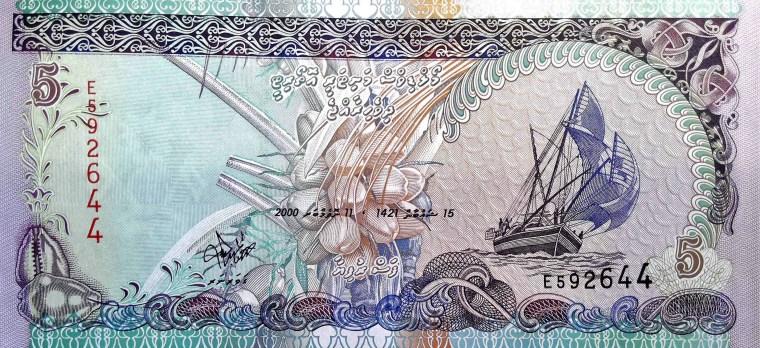 Maldives 5 Rufiyaa Banknote back