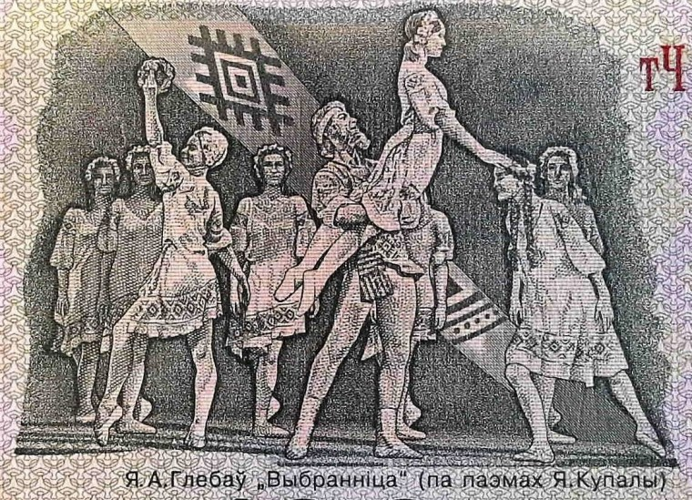 """closeup detail of Belarus 100 Rubles Banknote, Year 2000 back, featuring 1969 Ballet entitled Vybrannitsa, """"The Chosen Lady"""""""