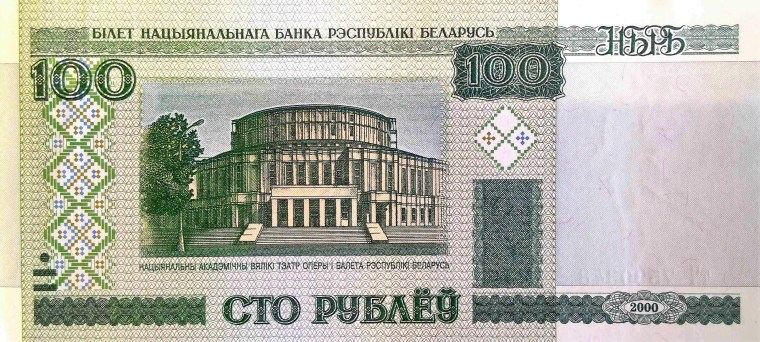 Belarus 100 Rubles Banknote, Year 2000 front, featuring  the National Academic Grand Opera and Ballet Theater of the Republic of Belarus