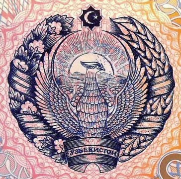 closeup detail from Uzbekistan 200 Som 1997 banknote front, featuring state seal of Uzbekistan