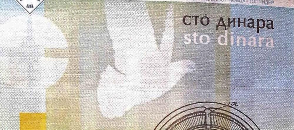 Serbia 100 Dinara Banknote back - closeup detail featuring dove