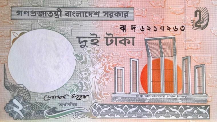 Bangladesh 2 Taka Banknote, Year 2009 back
