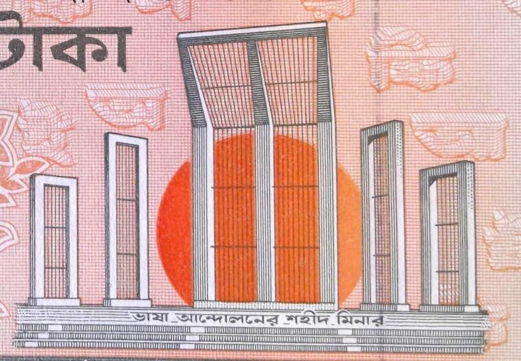 closeup of details on Bangladesh 2 Taka Banknote, Year 2009 back