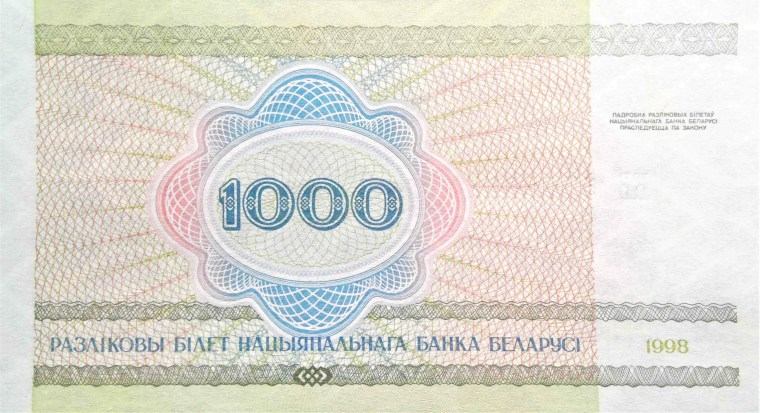 Belarus 1000 Ruble Banknote, Year 1998 back