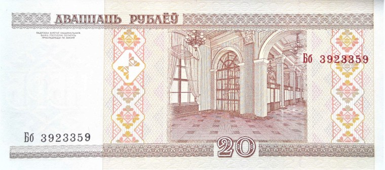 Belarus 20 Ruble Banknote, Year 2000 back, featuring the interior or the national bank building