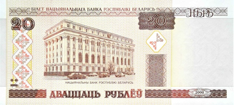 Belarus 20 Ruble Banknote, Year 2000 front, featuring The National Bank of Belarus