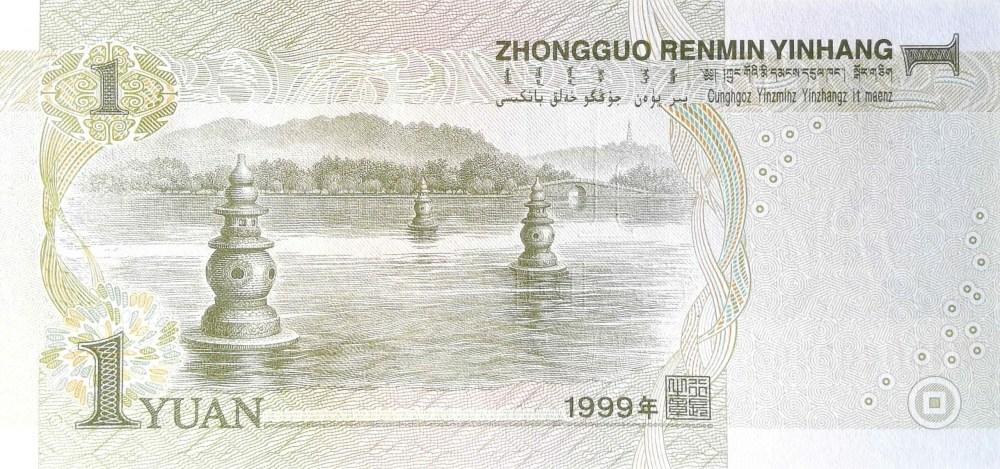 China 1 Yuan Banknote, Year 1999 back