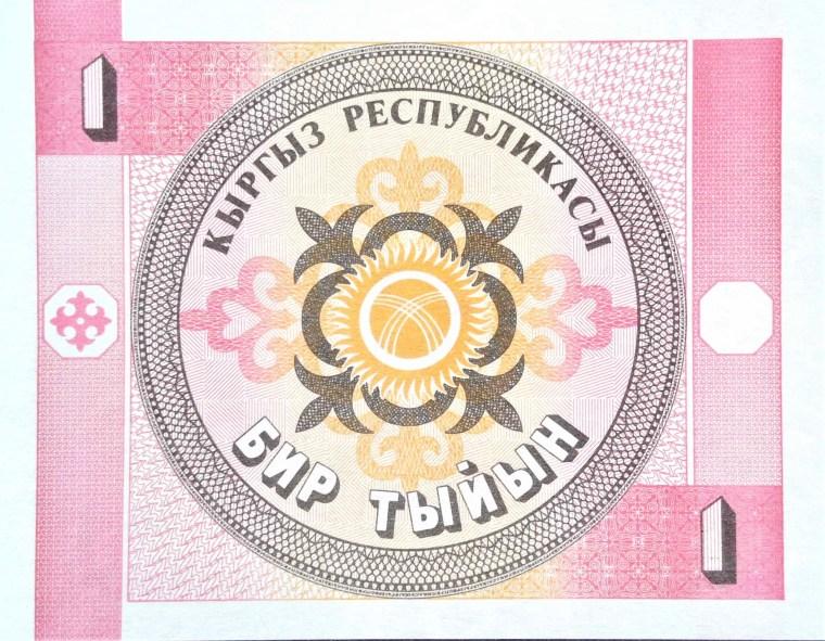 Kyrgyzstan 1 Tyiyn Banknote, Year 1993 front