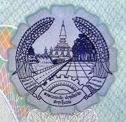 closeup of Laos national emblem on  on Laos 5 kips banknote, year 1979 front