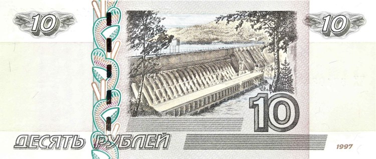 Russia 10 Rubles, Year 1997 back