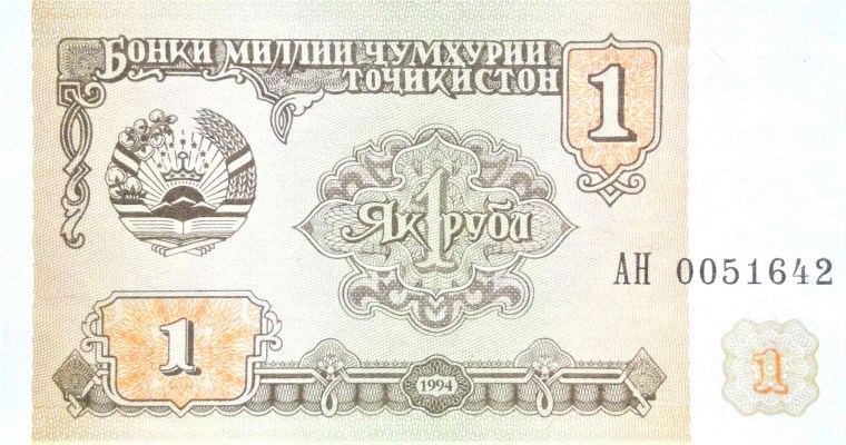 Tajikistan 1 Ruble Banknote, Year 1994  front