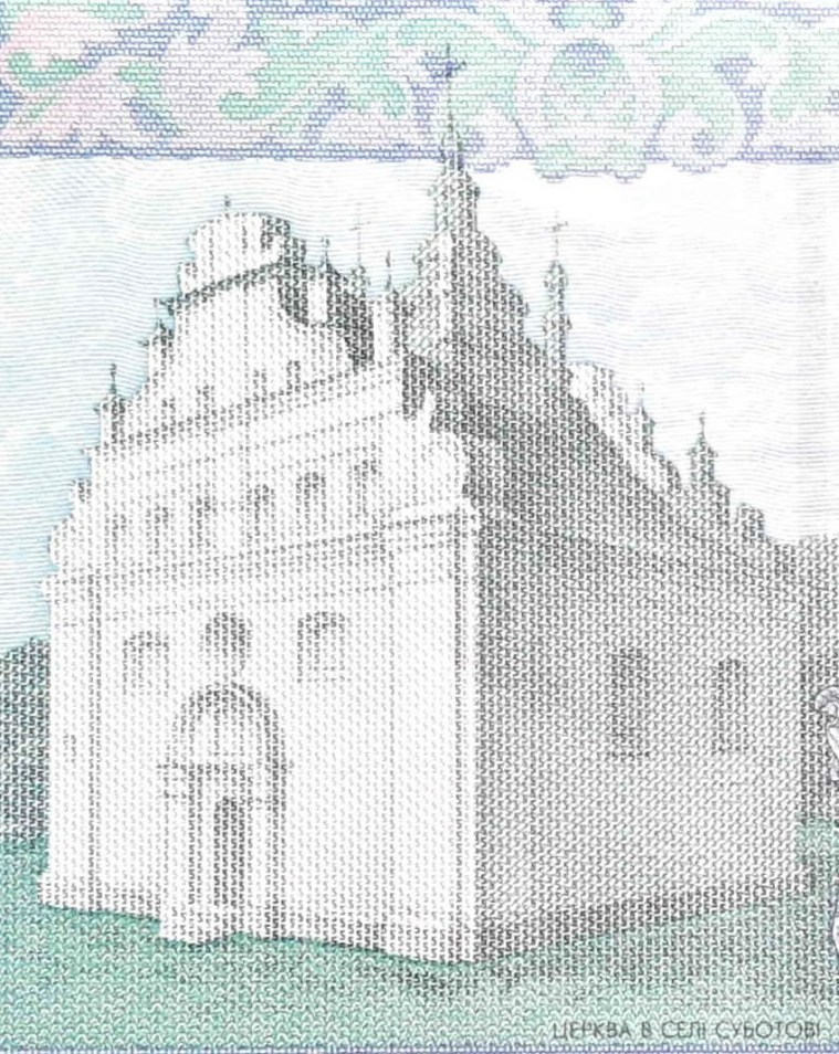closeup of detail from Ukraine 5 Hryvnia Banknote, Year 2013, back