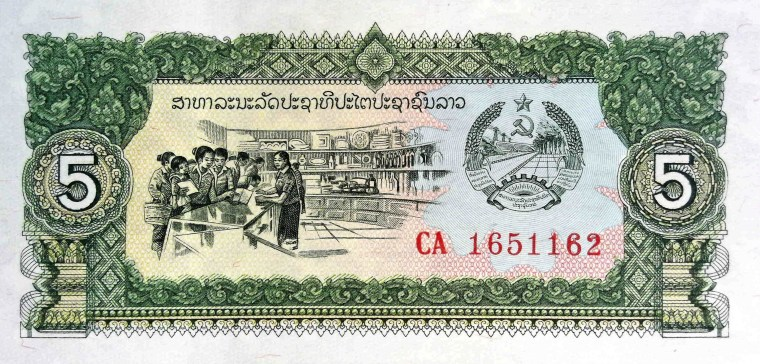 Laos 5 kips banknote, year 1979 front, featuring national emblem