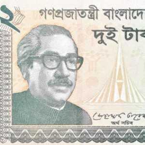 Bangladesh 2 Taka 2012 banknote face left side, with portrait of Bangabandhu Sheikh Muzibur Rahman, Father of the Nation