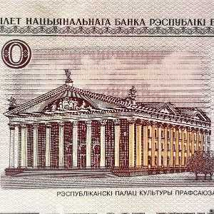 Belarus 500 Ruble 2000 banknote back featuring the Republican Palace of Culture of Trade Unions in Minsk