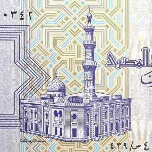 Egypt 25 Piastre banknote back (2)