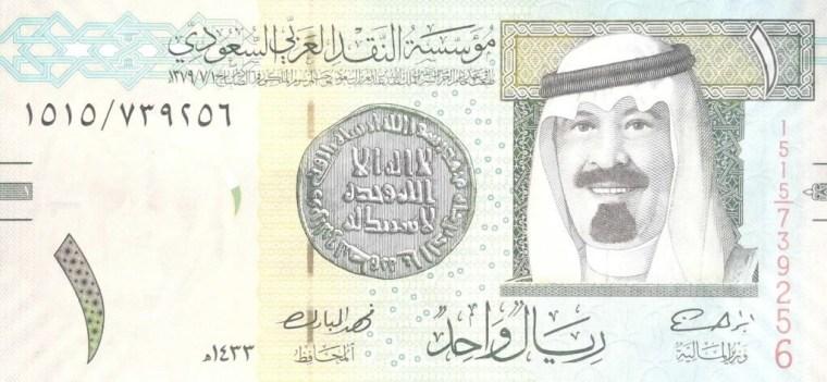 Saudi Arabia 1012 banknote front