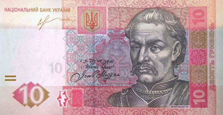 Ukraine 10 Hryvnia Banknote, front