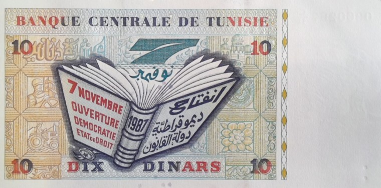 Tunisia 10 dinars back dated 1994