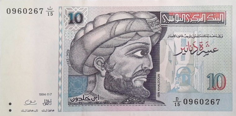 Tunisia 10 dinars front dated 1994