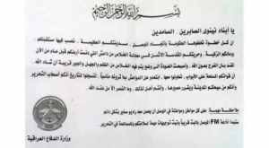 ARN001200400151131273_Selebaran_Kementerian_Pertahanan_Irak