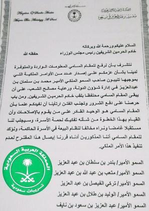 Petisi_Pangeran_Saudi