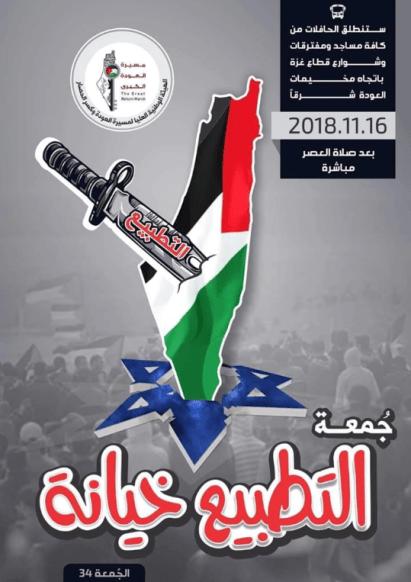 Ajakan demo Hamas