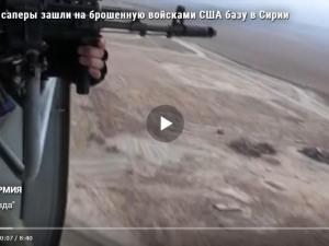 Rusia Amankan Pangkalan Militer AS di Suriah