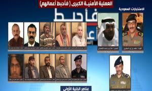 Yaman Bongkar Jaringan Mata-mata Saudi dan UEA