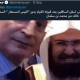 "Jurnalis Al-Jazeera ""Semprot"" Imam Masjidil Haram: Anda Tak Takut Allah Tapi Takut MbS"