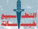 Surat Kabar Ibrani Bongkar Kontak Rahasia Israel, Oman dan Sudan Sukseskan Normalisasi