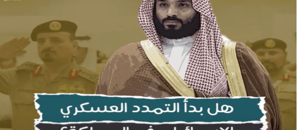 Tak Hanya Normalisasi,Bin Salman Rencanakan Hadirkan Militer Israel di Saudi