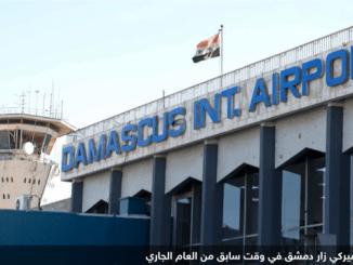 Pertemuan Rahasia Pihak Suriah dengan Pejabat AS di Damaskus