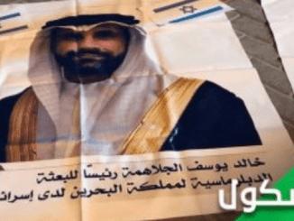 Dubes Bahrain untuk Israel Tiba di Tel Aviv Hari Ini