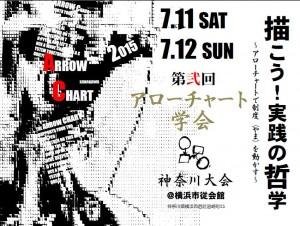 神奈川大会フライヤー01