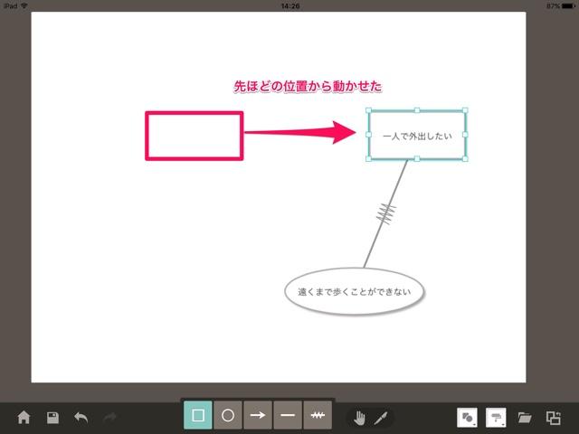 アプリ操作_オブジェクト移動1