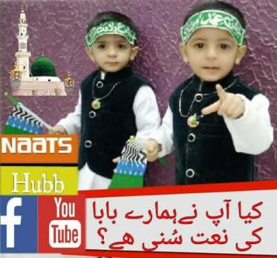 Best Naat in the World