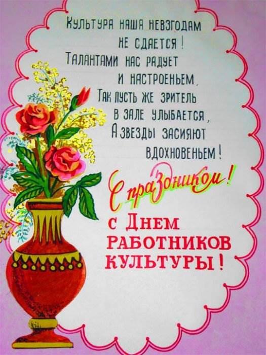 Поздравление с днем работника культуры в картинках, открытки пятидесятилетием