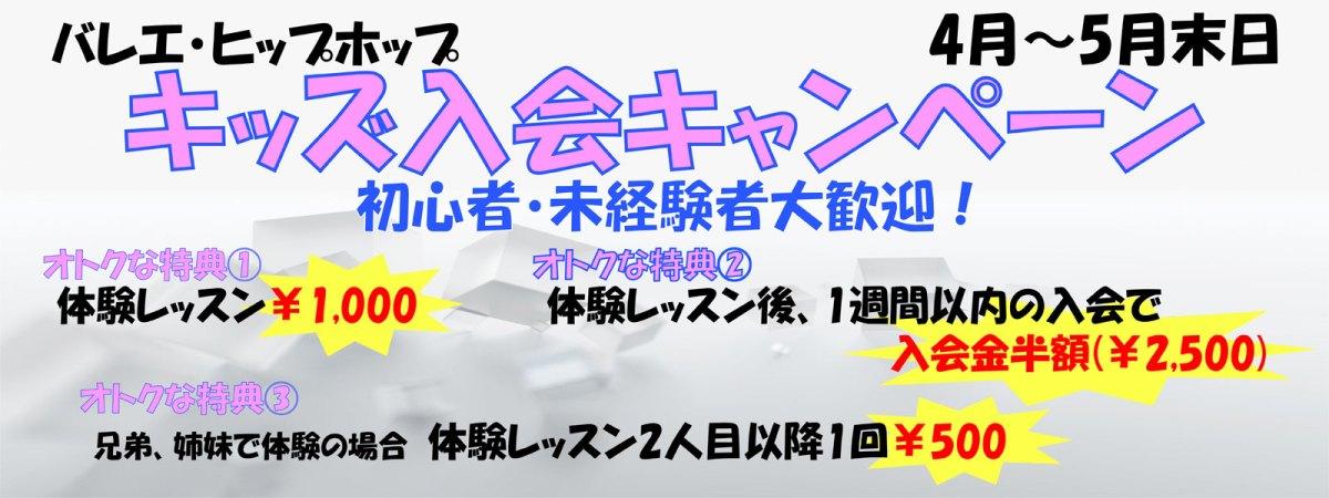 キッズ入会キャンペーン2018