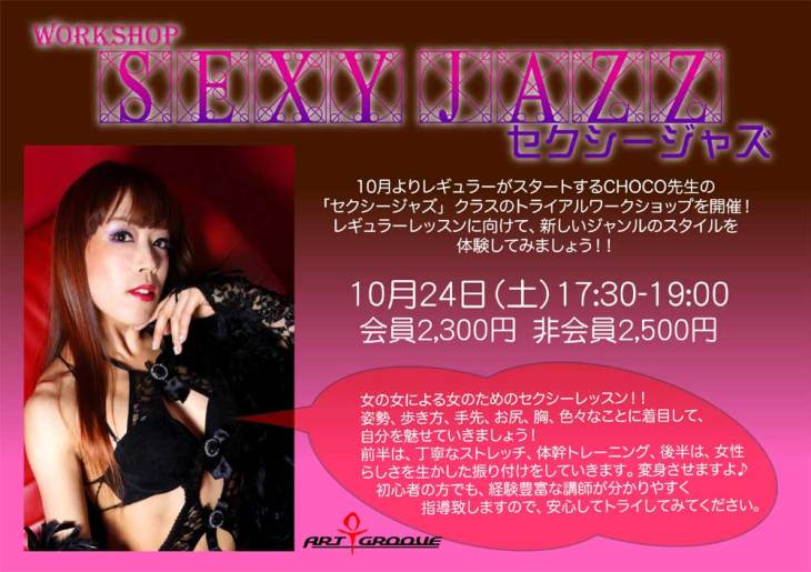 Sexy-Jazz