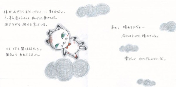 https://www.barks.jp/news/?id=1000058573&page=2