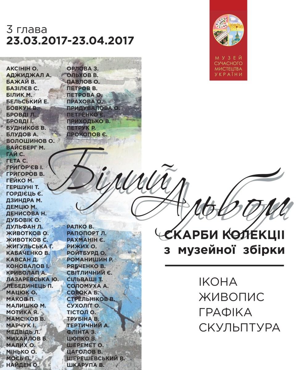 Музей сучасного мистецтва України запрошує на виставку «Скарби колекції з музейної збірки. «БІЛИЙ АЛЬБОМ» Глава 3.