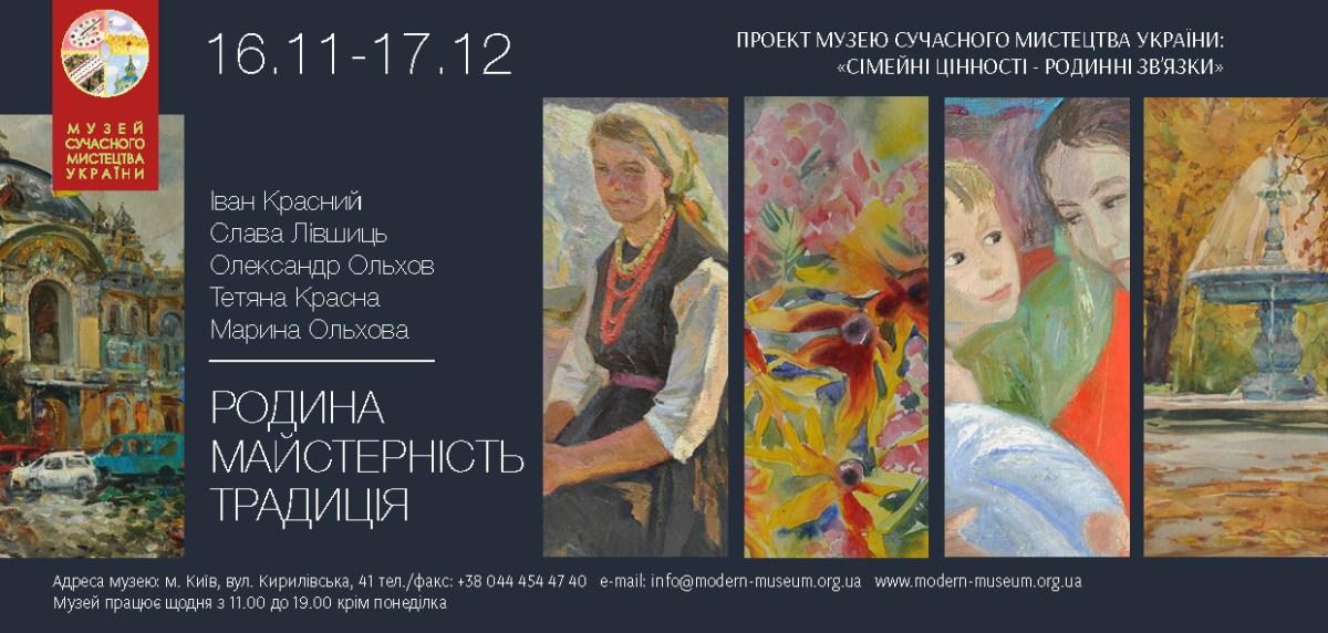 Музей сучасного мистецтва України презентує митців роду Красних - Ольхових з виставкою «Родина. Майстерність. Традиція»