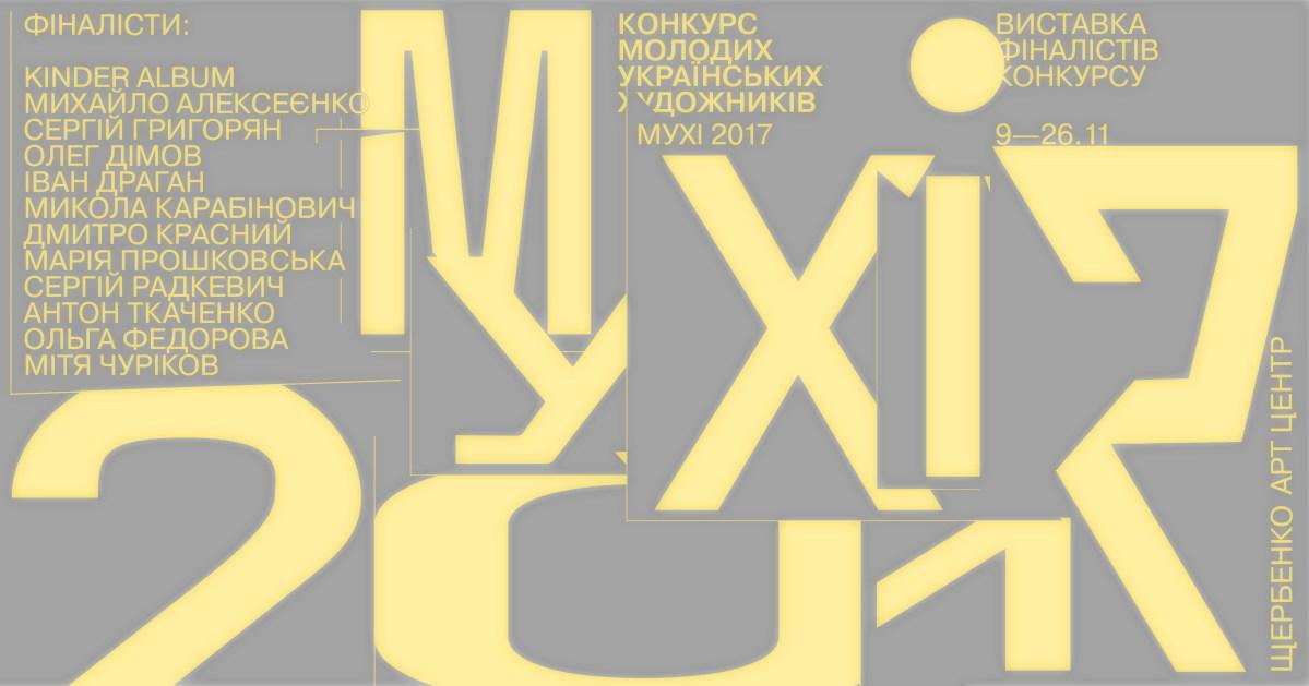 Виставка 12 фіналістів конкурсу молодих українських художників МУХі 2017