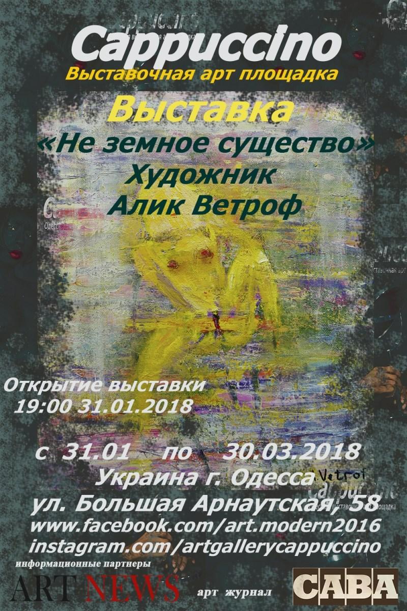 Открытие выставки Алика Ветрофа «Не земное существо»