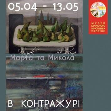 Музей сучасного мистецтва України запрошує на виставку «В контражурі»