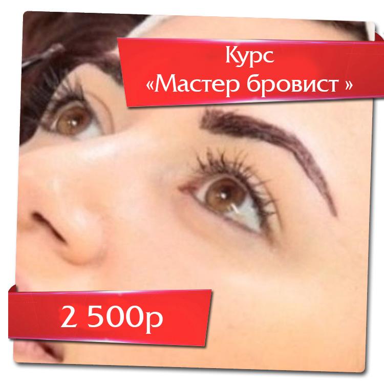 девчонки ваеансия мастер по бровям бровист москва источник