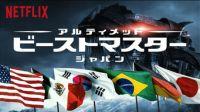 アルティメット・ビーストマスター: ジャパン